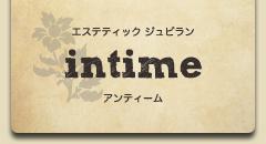 富山県富山市婦中町 エステティック ジュビラン intime(アンティーム)